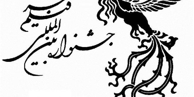 پیش فروش بلیت جشنواره فیلم فجر بهمن 95 + قیمت
