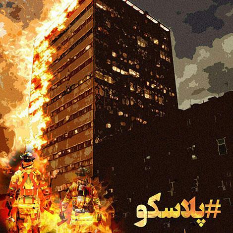 عکس و متن نوشته غمگین به مناسبت شهادت آتش نشانان حادثه ساختمان پلاسکو