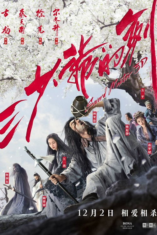 دانلود رایگان فیلم Sword Master 2016