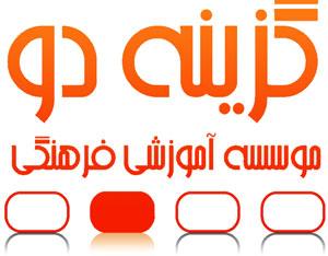 دانلود سوالات و پاسخ تشریحی آزمون 1 بهمن 95 گزینه دو 2