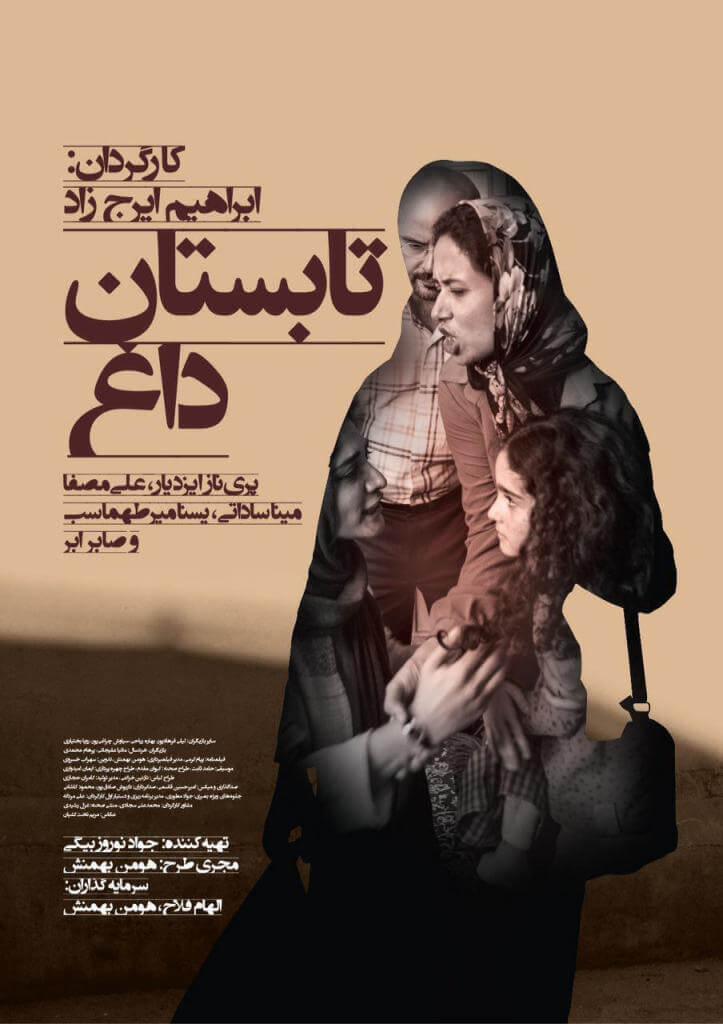 دانلود فیلم ایرانی تابستان داغ با کیفیت 720