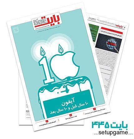 دانلود بایت شماره 445 - ضمیمه فناوری اطلاعات روزنامه خراسان