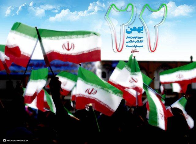 مجموعه 40 عکس پروفایل دهه فجر و 22 بهمن