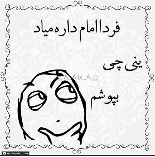 عکس پروفایل دهه فجر و 22 بهمن