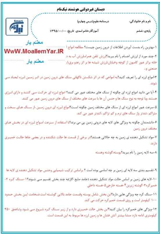 درسنامه درس چهارم علوم ششم ابتدایی (96-95) | WwW.MoallemYar.IR