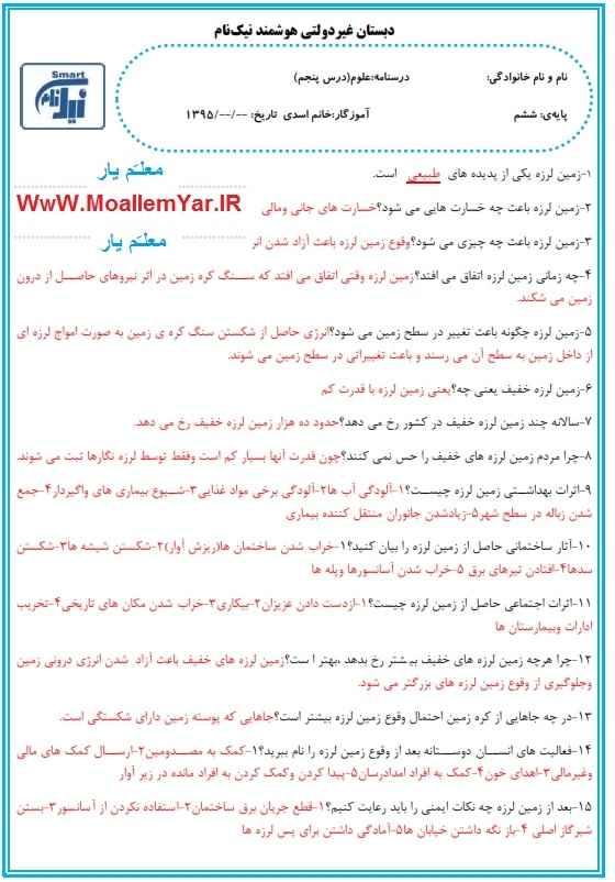درسنامه درس پنجم علوم ششم ابتدایی (96-95) | WwW.MoallemYar.IR