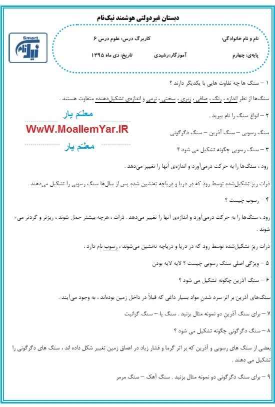 درسنامه درس ششم علوم چهارم ابتدایی (96-95) | WwW.MoallemYar.IR