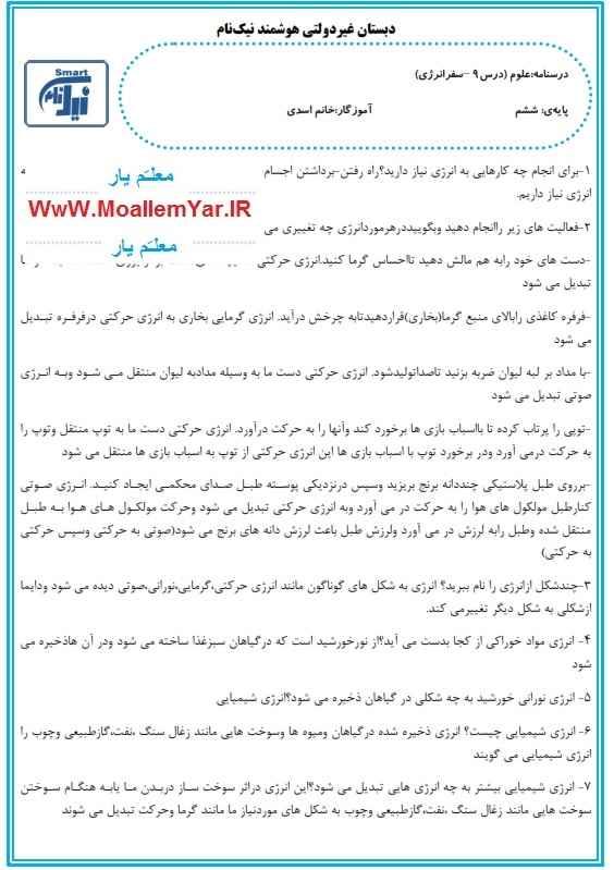 درسنامه درس نهم علوم ششم ابتدایی (96-95) | WwW.MoallemYar.IR