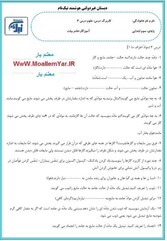 درسنامه درس سوم علوم سوم ابتدایی (96-95) | WwW.MoallemYar.IR