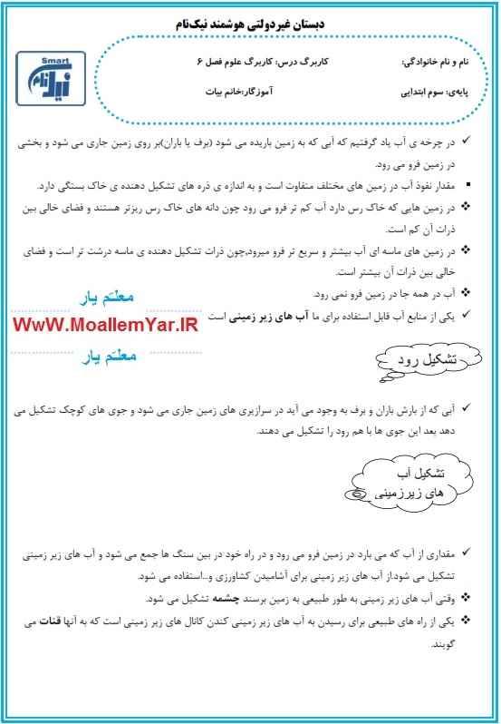 درسنامه فصل ششم علوم سوم ابتدایی (96-95) | WwW.MoallemYar.IR