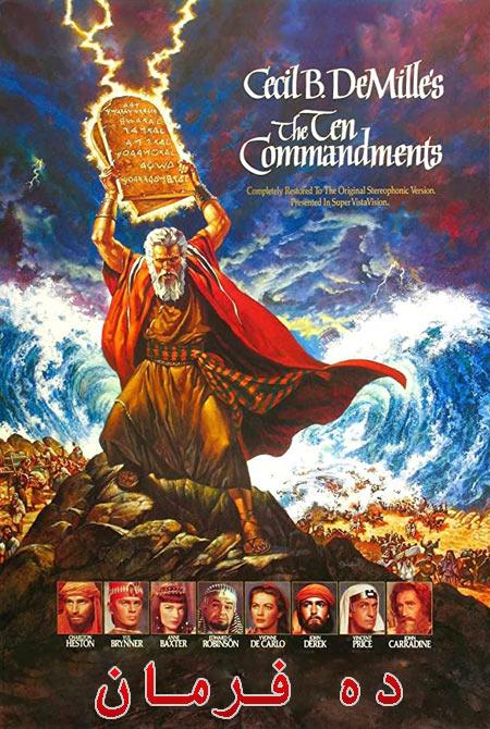 دانلود فیلم دوبله فارسی ده فرمان The Ten Commandments 1956