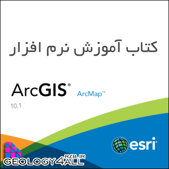 دانلود کتاب آموزش نرم افزارArcGIS 10.1