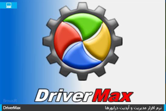 دانلود نرم افزار نصب و آپدیت درایورها | Driver Max<