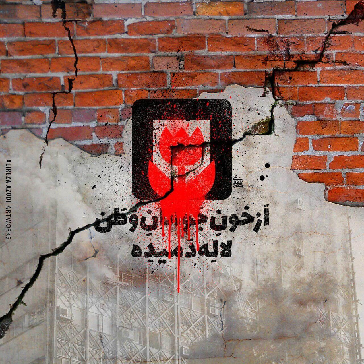 از خون جوانان وطن لاله دمیده