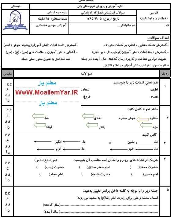 آزمون مداد کاغذی فصل چهارم فارسی سوم ابتدایی (بهمن 95) | WwW.MoallemYar.IR