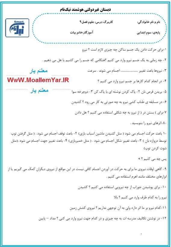 تمامی سوالات فصل هشتم علوم سوم ابتدایی (96-95) | WwW.MoallemYar.IR