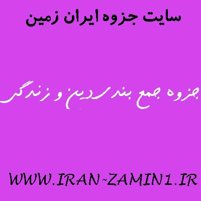 سایت جزوه ایران زمین | دانلود جزوه , نمونه سوال