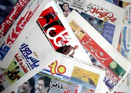 روزنامه های ورزشی سه شنبه 5 بهمن 1395