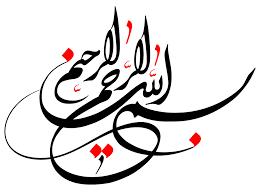 بسم الله الرحمن الرحیممم