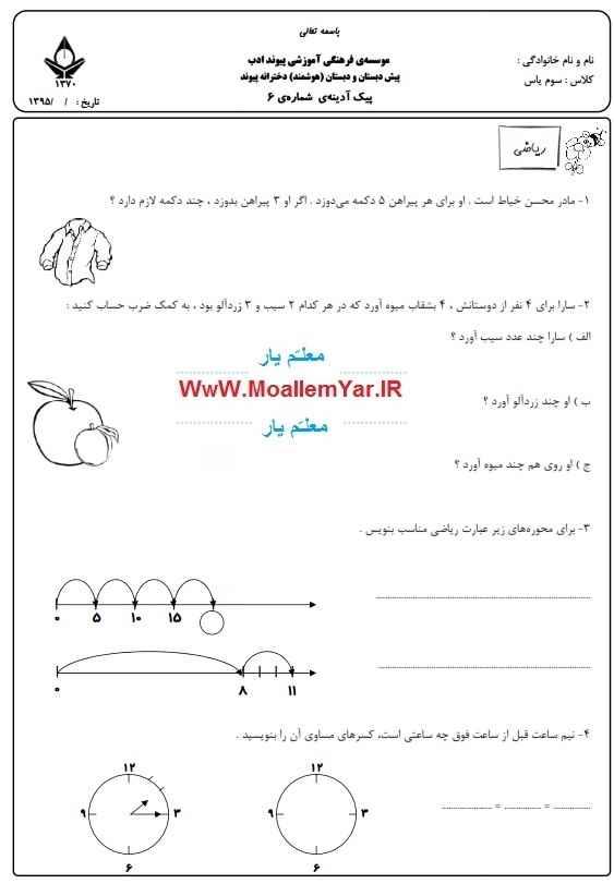 پیک آخر هفته سوم ابتدایی (دی ماه 95) | WwW.MoallemYar.IR