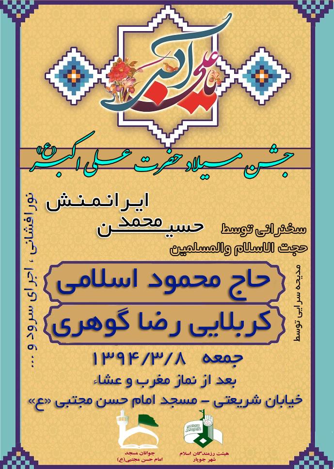 جشن میلاد حضرت علی اکبر (ع) و روز جوان