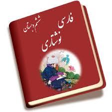 درس شانزدهم فارسی نوشتاری ششم