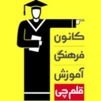 دانلود پاسخنامه تشریحی و کلید سوالات آزمون قلمچی جمعه 8 بهمن 95