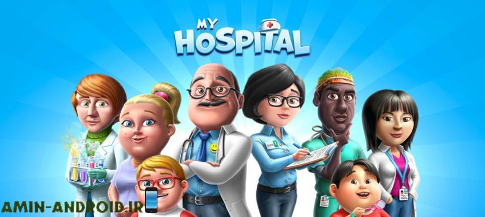 My Hospital-دانلود بازی اندروید شبیه سازی شده بیمارستان من+تریلر رسمی بازی