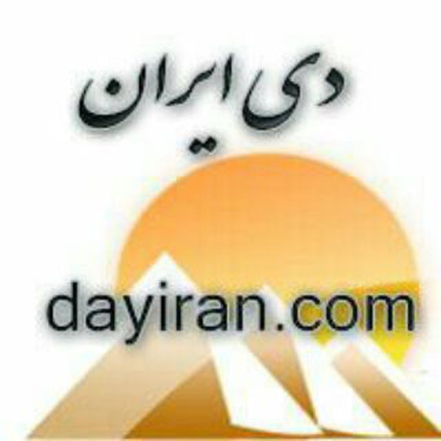 کانال دی ایران در تلگرام