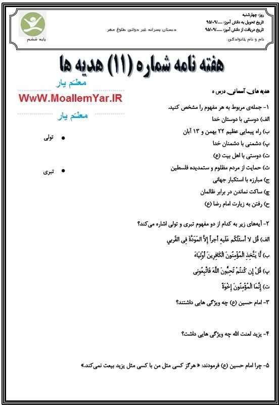 تکلیف آخر هفته هدیه های آسمان ششم ابتدایی (دی 95) | WwW.MoallemYar.IR