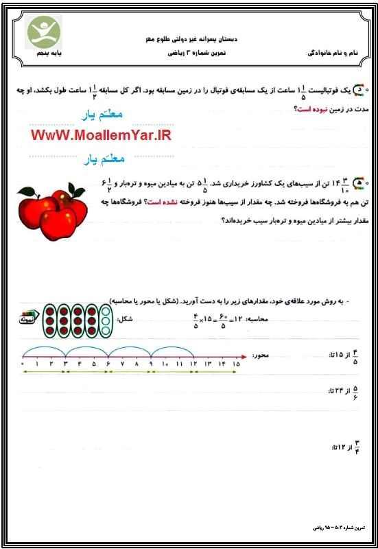 تکلیف آخر هفته ریاضی پنجم ابتدایی (دی 95) | WwW.MoallemYar.IR