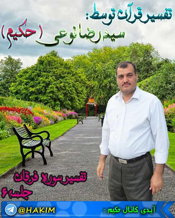 تفسیر سوره فرقان توسط سید رضا نوعی ( حکیم ) - جلسه 6