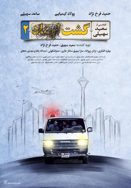 دانلود فیلم ایرانی گشت ارشاد 2 با لینک مستقیم