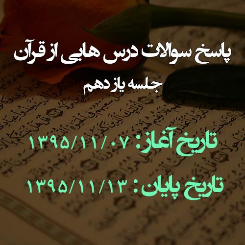 پاسخ سوالات درس هایی از قرآن - جلسه یازدهم