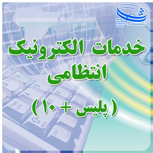 دانلود نرم افزار رسمی خدمات الکترونیک انتظامی (پلیس + 10) - ویژه اندروید
