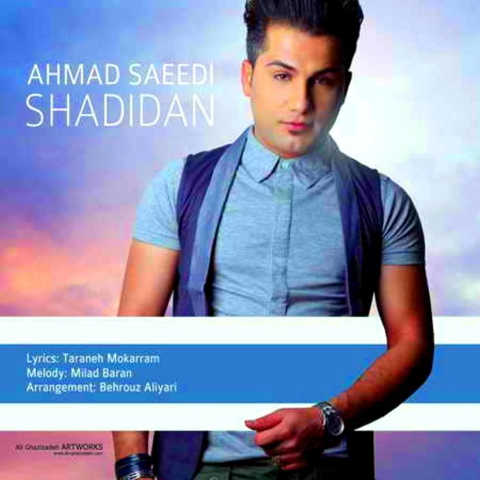 دانلود آهنگ شدیدا از احمد سعیدی