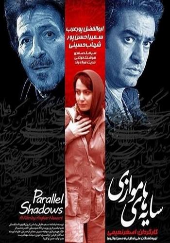 دانلود فیلم ایرانی سایه های موازی