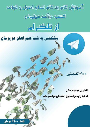 کسب درآمد میلیونی از پیام رسان تلگرام
