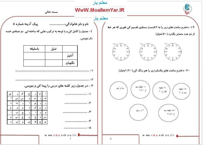 پیک آدینه هفته دوم بهمن 95 دوم ابتدایی (دبستان نیکا) | WwW.MoallemYar.IR