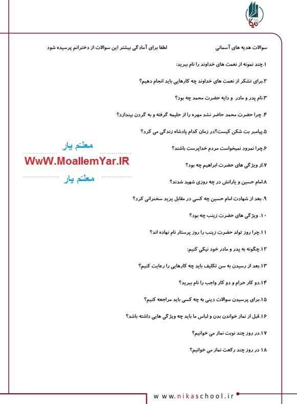 پیک آدینه هفته دوم بهمن 95 سوم ابتدایی (دبستان نیکا) | WwW.MoallemYar.IR