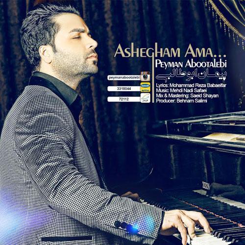 دانلود آهنگ جدید پیمان ابوطالبی - عاشقم اما