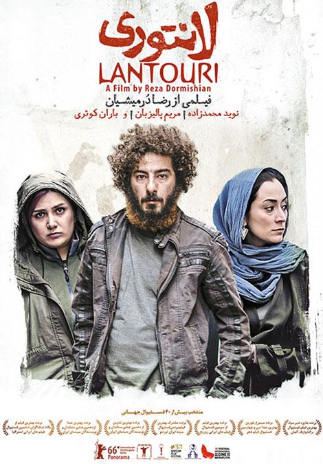 """دانلود فیلم سینمایی """"لانتوری"""" با کیفیت 1080p"""