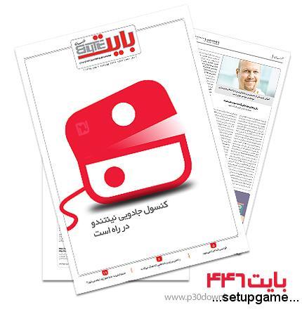 دانلود بایت شماره 446 - ضمیمه فناوری اطلاعات روزنامه خراسان