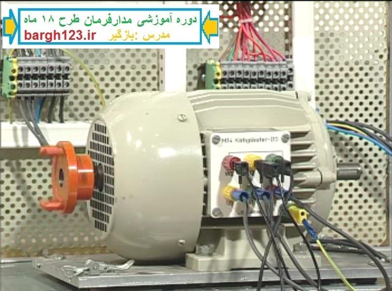 آموزش مدار فرمان برق بصورت تصویری فارسی