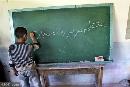 رضایت نامه والدین یک مدرسه در یکی از روستا / طنز