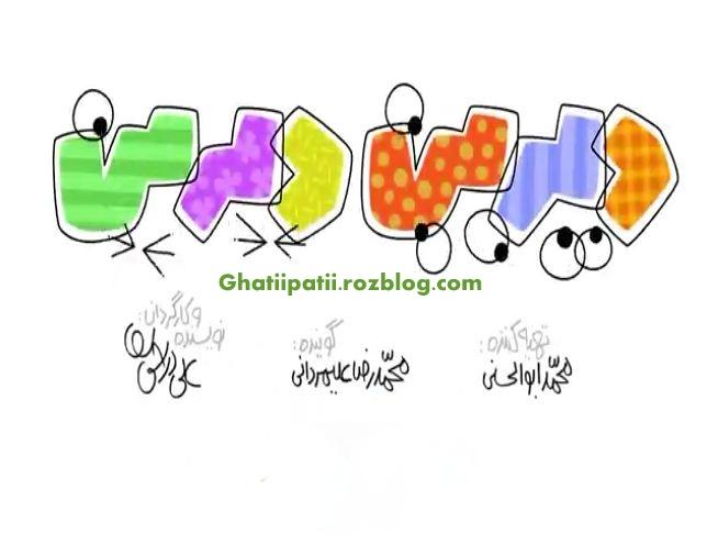 http://rozup.ir/view/2067122/Ghatiipatii.rozblog.com.JPG.jpg