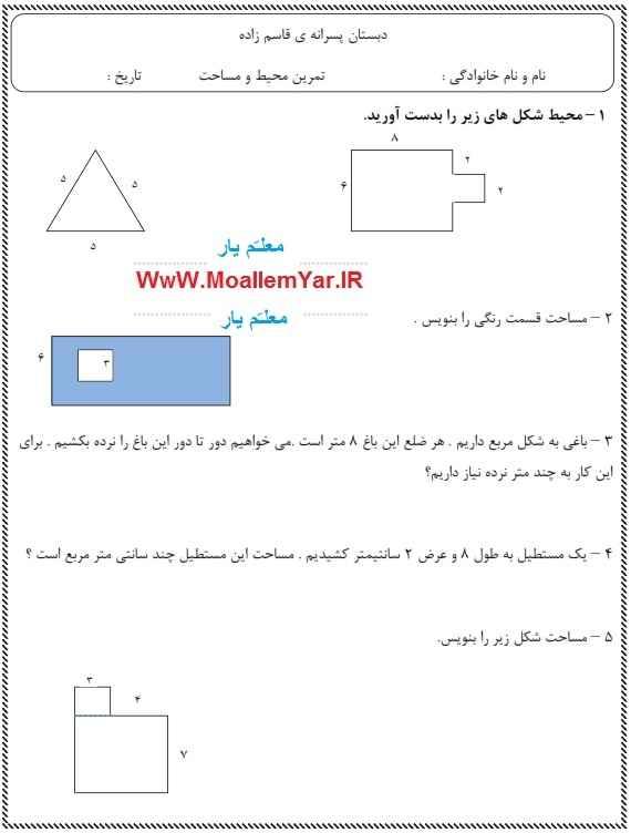 نمونه سوال فصل محیط و مساحت ریاضی سوم ابتدایی | WwW.MoallemYar.IR