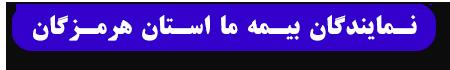 نمایندگان بیمه ما استان هرمزگان
