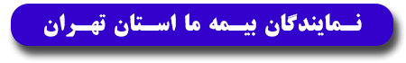 نمایندگان بیمه ما استان تهران