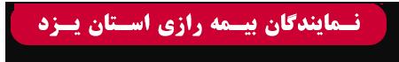 نمایندگان بیمه رازی استان یزد